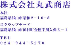 株式会社丸武商店